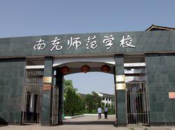 西华师范大学南充初等教育学院(四川省南充师范学校)图片