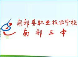 四川省南部县职业技术学校图片