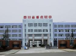 四川省阆中江南高级职业中学