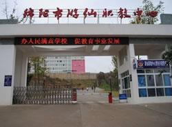 绵阳市游仙职业教育中心图片