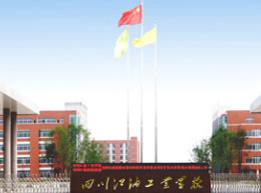 四川幼儿高专(四川江油工业学校/绵阳工业技师学院)图片