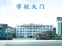 四川化工高级技工学校
