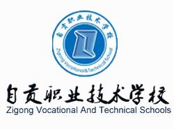 自贡职业技术学校图片