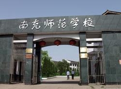 四川省南充师范学校图片