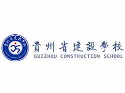 贵州省建设学校图片
