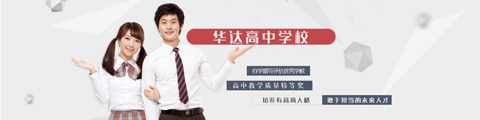 华达综合高中学校[普高]