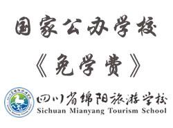 绵阳旅游学校图片