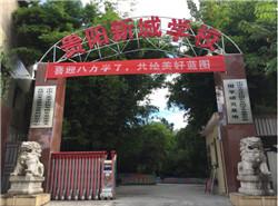 贵阳市新城职业学校