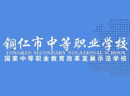 铜仁市中等职业学校图片