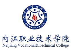 内江职业技术学院(中专部)图片