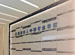 陕西省城市经济学校图片