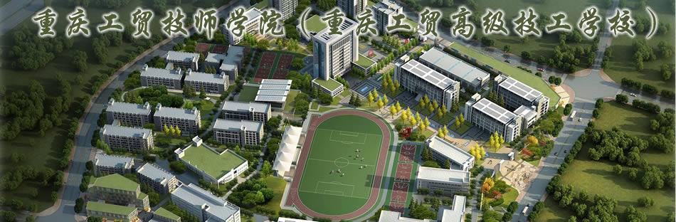 重庆工贸高级技工学校(重庆工贸技师学院)