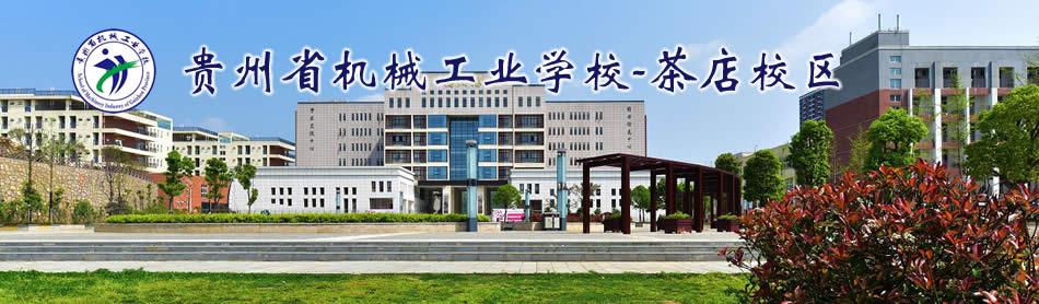贵州省机械工业学校(茶店校区)