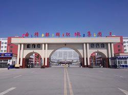 曲靖市麒麟职业技术学校(曲靖麒麟职教中心)图片