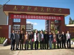南华县职业高级中学图片
