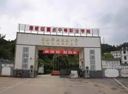 景东县职业高级中学图片