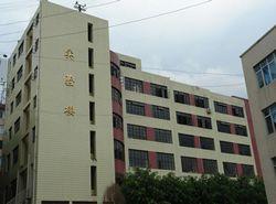 怒江州技工学校图片