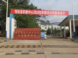 耿马县职业教育中心图片