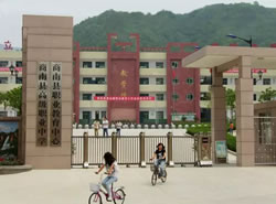 商南县职业技术教育中心图片