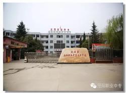 陕西省泾阳职业中等专业学校图片