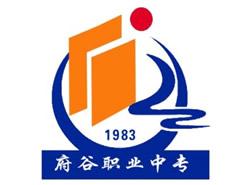 陕西省府谷职业中等专业学校(府谷职中)图片