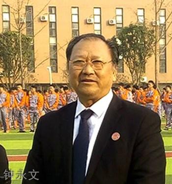 四川希望汽车职业学院[专科]钟永文老师