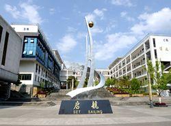重庆市酉阳职业教育中心图片