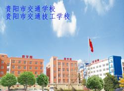 贵阳市交通技工学校(贵阳交通学校)图片