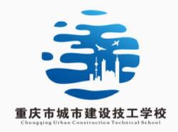 重庆城市建设技工学校(重庆市城市建设管理学校)图片