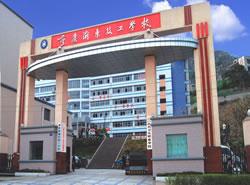 重庆市渝东技工学校(重庆渝东卫生学校)图片