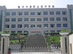 重庆中意职业技术学校图片