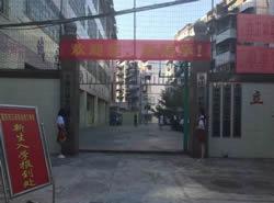 重庆三峡职业技工学校图片