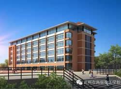 达州技师学院(达州市高级技工学校)图片
