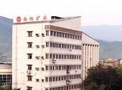 重庆南桐矿业有限责任公司技工学校图片