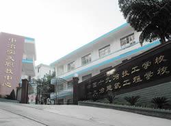 攀枝花技师学院(中国十九冶高级技工学校)图片