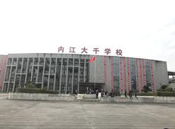 内江市大千职业技术学校图片