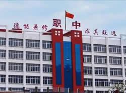 四川省广元市朝天职业中学图片
