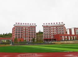 锦屏县中等职业技术学校图片
