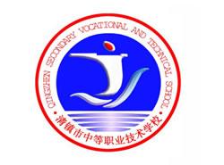 清镇市中等职业技术学校图片