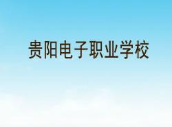 贵阳电子职业学校图片