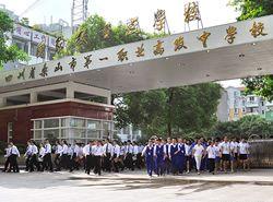 四川省乐山市第一职业高级中学图片