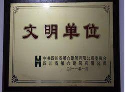 四川省建筑技工学校图片
