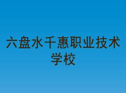 六盘水市千惠职业技术学校图片