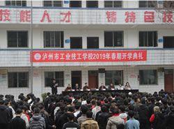 泸州市工业技工学校图片