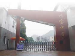 四川省合江县福宝职业中学校图片