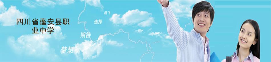 四川省蓬安县职业中学