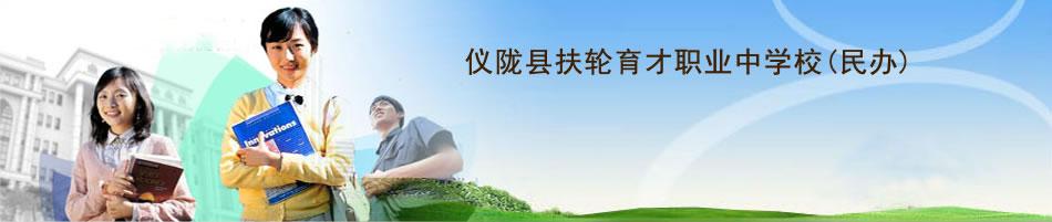 仪陇县扶轮育才职业中学校