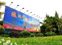 四川电力职业技术学院[专科]图片
