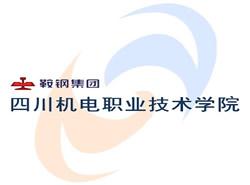 四川机电职业技术学院[专科]图片