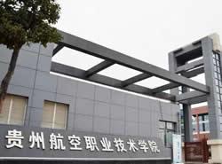 贵州航空工业技师学院南校区图片